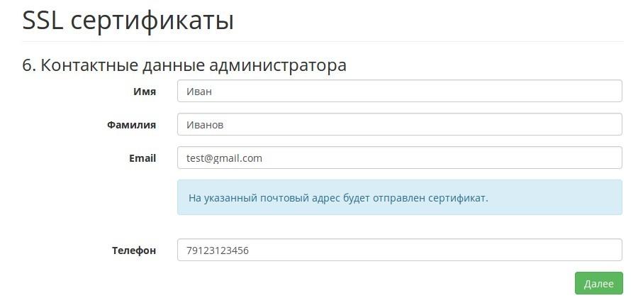 Ihc хостинг ssl сертификат разделить хостинг