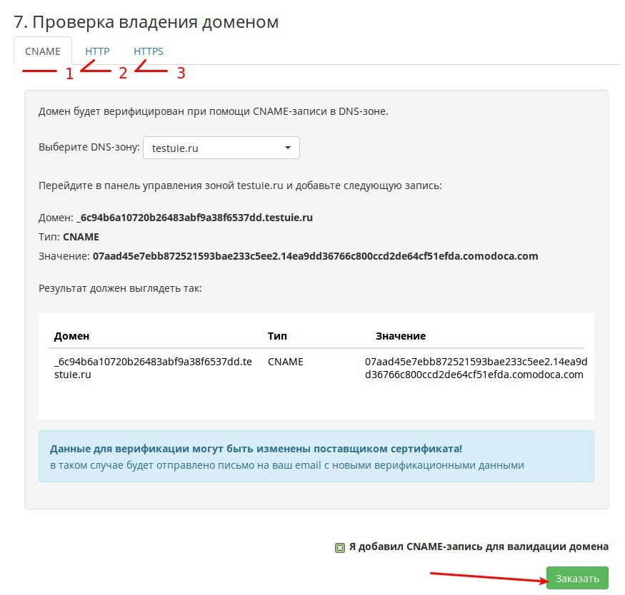 Ihc хостинг ssl сертификат готовый хостинг бесплатный