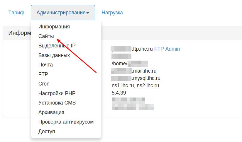 Ihc виртуальный хостинг белорусский игровой хостинг